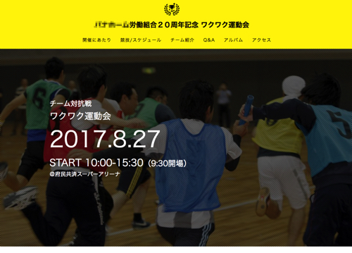 社内運動会_ホームページ.jpg